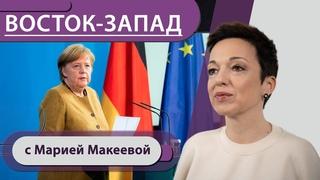 Закон и порядок имени Меркель / Европа без новой вакцины? / Вопрос на «К» — главная проблема немцев